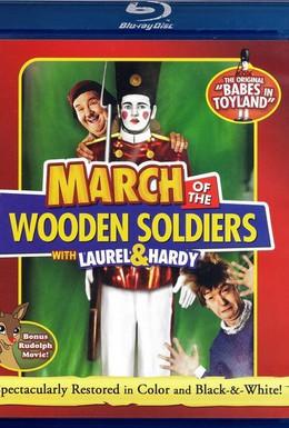 Постер фильма Марш деревянных солдатиков (1934)