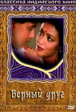 Постер фильма Верный друг (1989)
