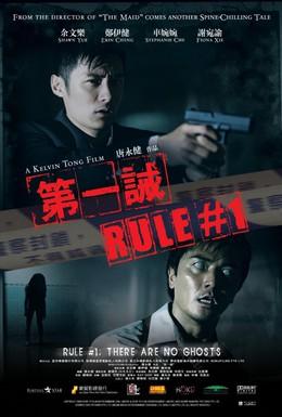 Постер фильма Правило №1 (2008)