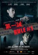 Правило №1 (2008)