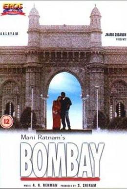 Постер фильма Бомбей (1995)
