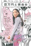 Миллион йен и миллион проблем (2008)