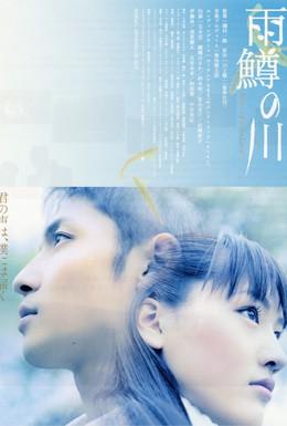 Постер фильма Река первой любви (2004)