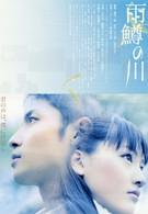 Река первой любви (2004)