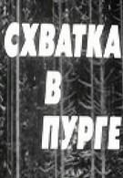 Схватка в пурге (1977)