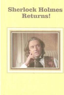Постер фильма Бейкер-стрит: Возвращение Шерлока Холмса (1993)