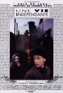 Постер фильма Самостоятельная жизнь (1991)