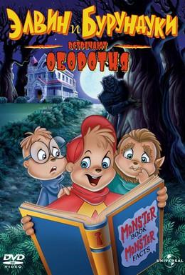 Постер фильма Элвин и бурундуки встречают оборотня (2000)