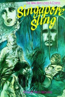 Постер фильма Сингапурский Слинг (1990)