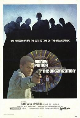 Постер фильма Организация (1971)