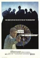 Организация (1971)