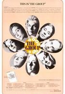 Группа (1966)