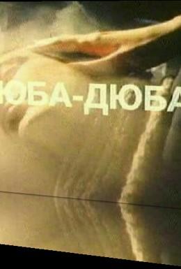 Постер фильма Дюба-дюба (1992)