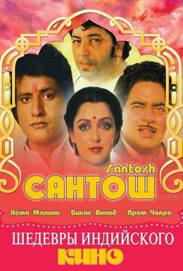 Постер фильма Сантош (1989)