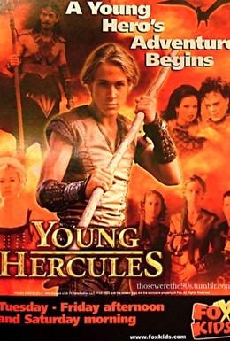 Постер фильма Молодость Геракла (1998)