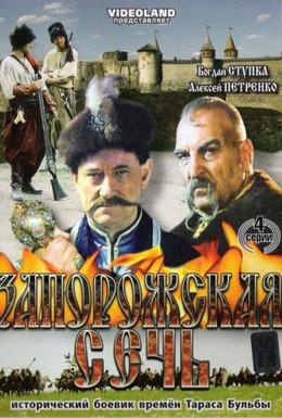 Постер фильма Черная рада (2000)