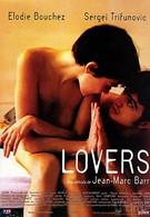 Любовники (1999)