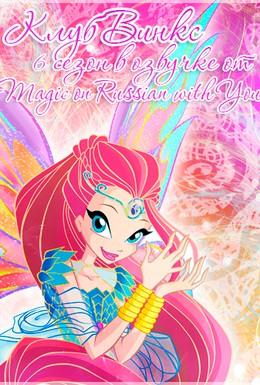 Постер фильма Клуб Винкс – Школа волшебниц (2013)
