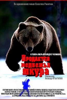 Постер фильма Продается медвежья шкура (1980)