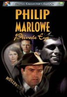 Филип Марлоу: Частный детектив (1983)