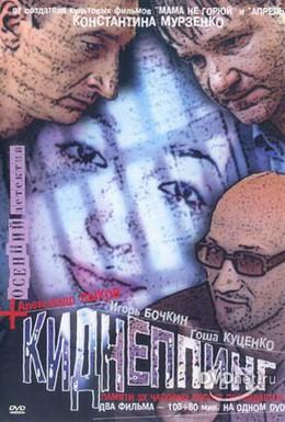 Постер фильма Киднеппинг (2003)