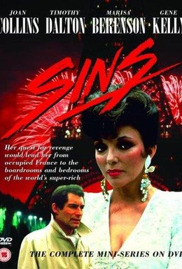 Постер фильма Грехи (1986)