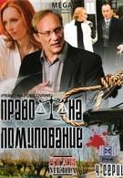 Право на помилование (2009)