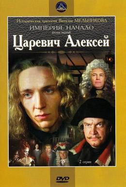 Постер фильма Царевич Алексей (1996)