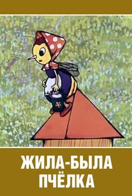 Постер фильма Жила-была пчёлка (1978)