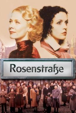Постер фильма Розенштрассе (2003)