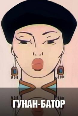 Постер фильма Гунан-Батор (1965)