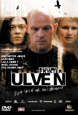 Постер фильма Плач в лесу (2004)