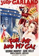 Для меня и моей девочки (1942)