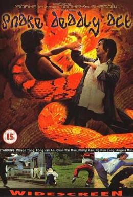 Постер фильма Смертельное движение змеи (1980)