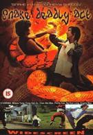 Смертельное движение змеи (1980)