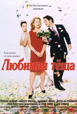 Постер фильма Любимая теща (1999)