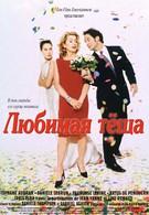 Любимая теща (1999)