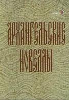 Архангельские новеллы (1986)