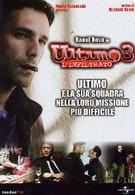 Последний 3 – Разведчик (2004)