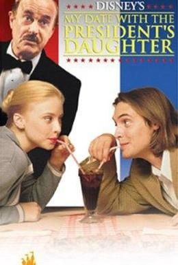 Постер фильма Свидание с дочерью президента (1997)