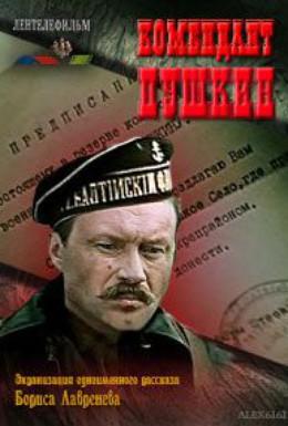 Постер фильма Комендант Пушкин (1986)