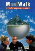 Диспут (1990)