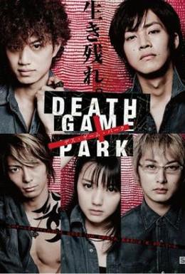 Постер фильма Смертельная игра (2010)