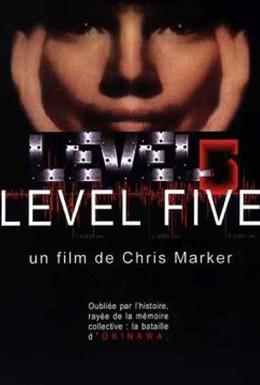 Постер фильма Уровень 5 (1997)