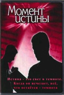 Постер фильма Момент истины (1992)