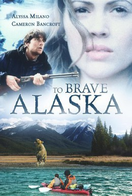 Постер фильма Вперед, на Аляску (1996)