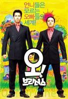 О, братья! (2003)