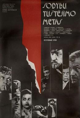 Постер фильма Потерянный кров (1976)