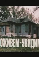 Поживем – увидим (1985)