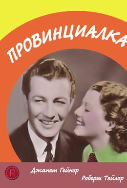 Постер фильма Провинциалка (1936)